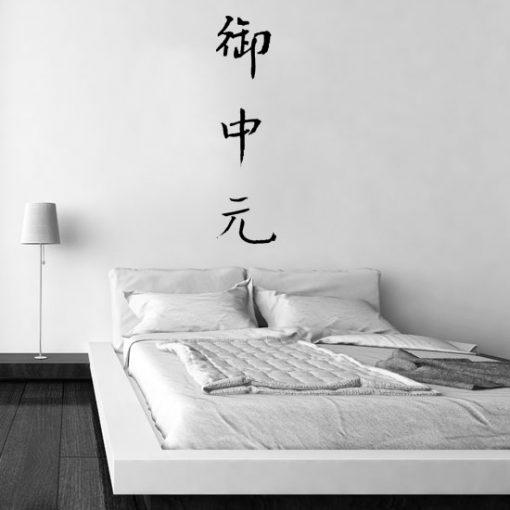 naklejki ścienne japońskie litery