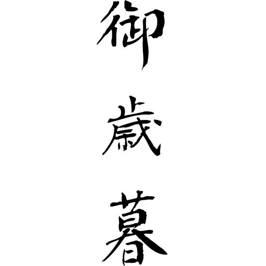 Ozdoba Na ściany Chińskie Litery