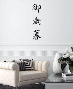 naklejka japońskie litery