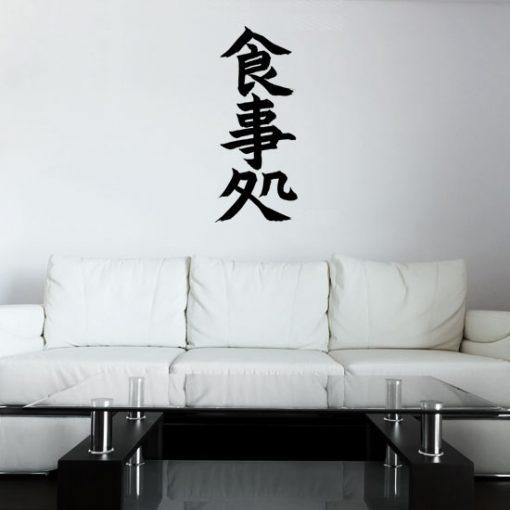 naklejka ścienna japońskie litery